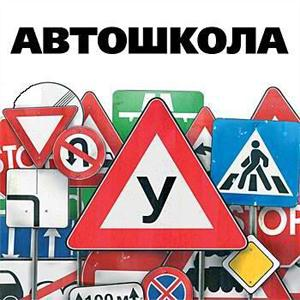 Автошколы Мыса Шмидта