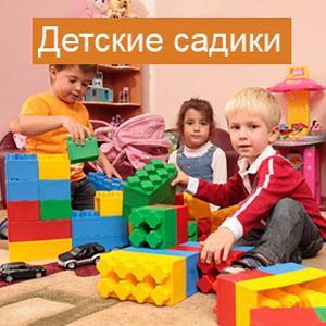 Детские сады Мыса Шмидта