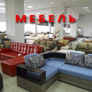 Магазины мебели Мыса Шмидта