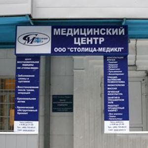 Медицинские центры Мыса Шмидта