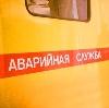 Аварийные службы в Мысе Шмидта