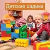 Детские сады в Мысе Шмидта
