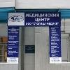 Медицинские центры в Мысе Шмидта