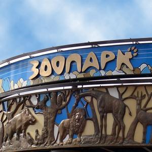 Зоопарки Мыса Шмидта